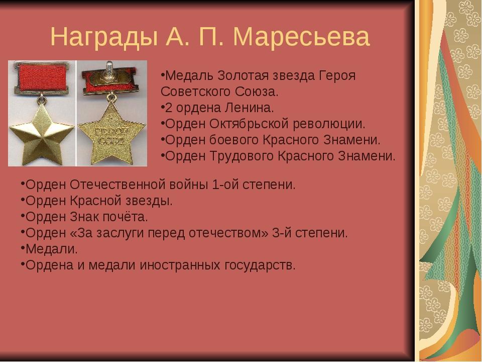 Награды А. П. Маресьева Орден Отечественной войны 1-ой степени. Орден Красной...