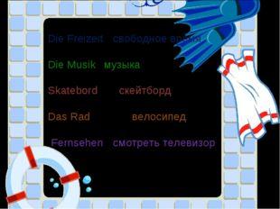 Die Freizeit свободное время Die Musikмузыка Skatebord скейтборд Das Rad