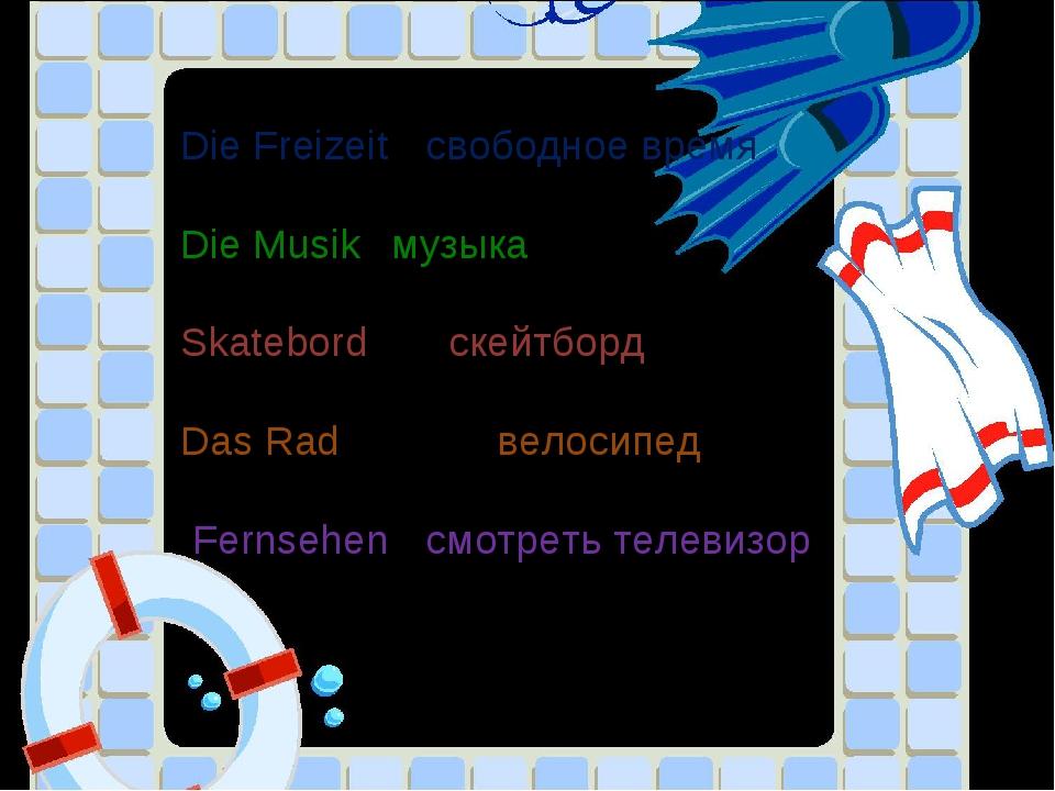 Die Freizeit свободное время Die Musikмузыка Skatebord скейтборд Das Rad...