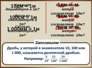 Сколько дециметров в 1м? Сколько сантиметров в 1м? Сколько миллиметров в 1м?