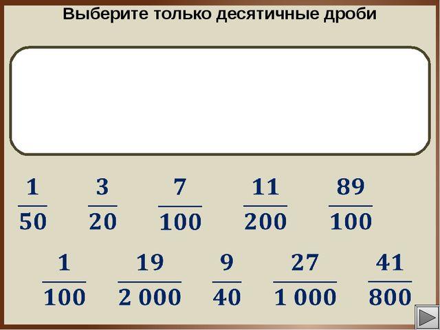 Выберите только десятичные дроби