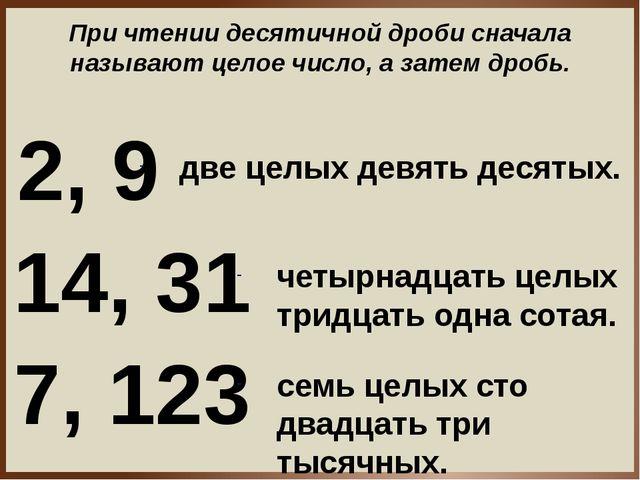 При чтении десятичной дроби сначала называют целое число, а затем дробь. 2, 9...