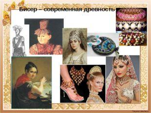 Бисер – современная древность Tatyana Latesheva Tatyana Latesheva