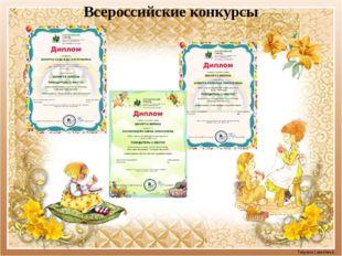Всероссийские конкурсы Tatyana Latesheva