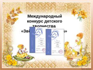 Международный конкурс детского творчества «Звёзды нового века» Tatyana Latesh