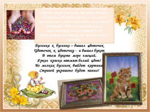 Бусинка к бусинке – вышел цветочек Цветочек к цветочку - и вышел букет В этом