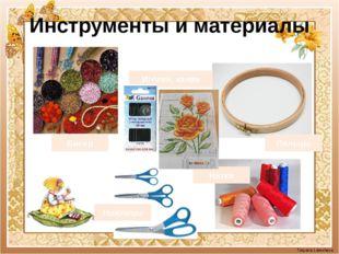 Инструменты и материалы Иголки, канва Бисер Ножницы Нитки Пяльцы Tatyana Late