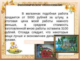 Экономическое обоснование В магазинах подобная работа продается от 5000 рубле
