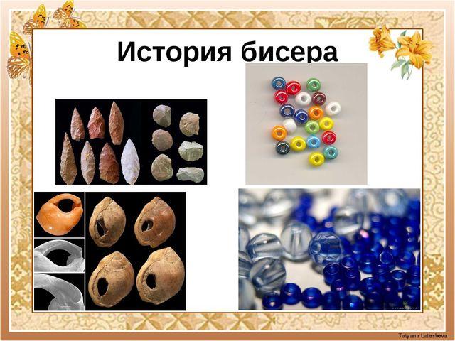 История бисера Tatyana Latesheva Tatyana Latesheva