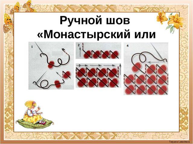 Ручной шов «Монастырский или полукрест» Tatyana Latesheva Tatyana Latesheva