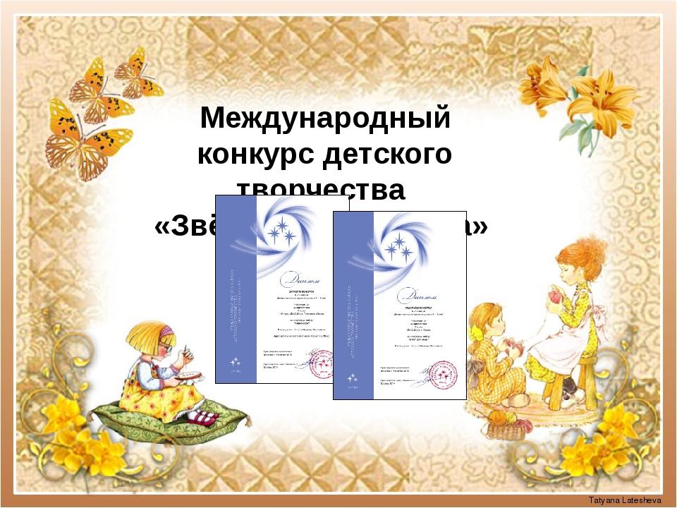 Международный конкурс детского творчества «Звёзды нового века» Tatyana Latesh...