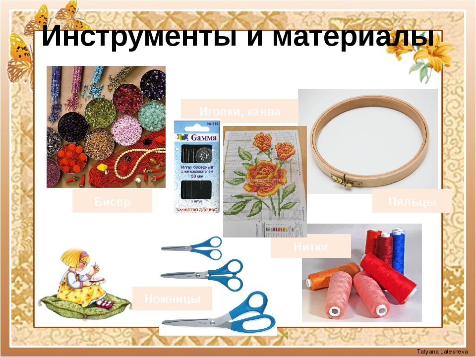 Инструменты и материалы Иголки, канва Бисер Ножницы Нитки Пяльцы Tatyana Late...