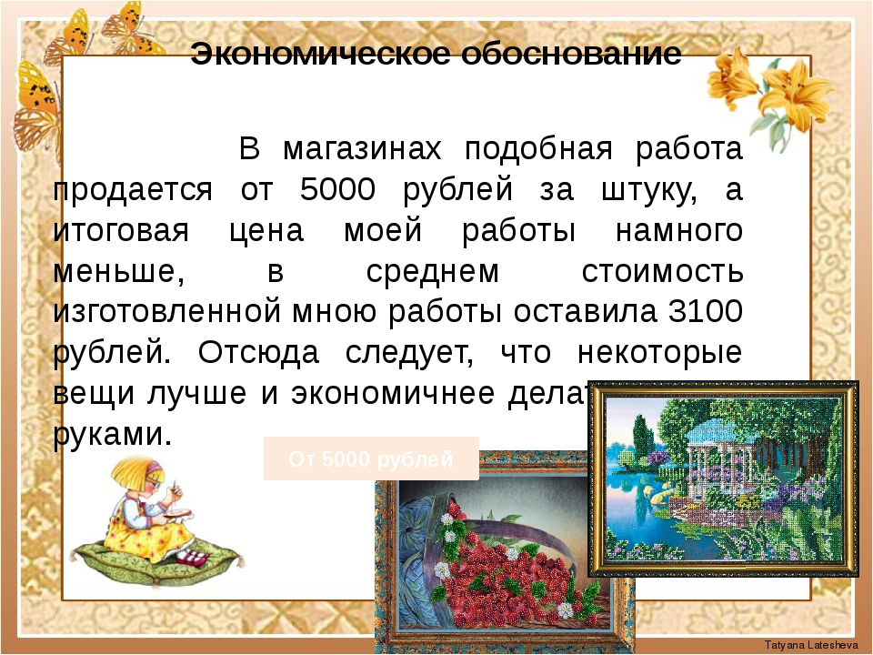 Экономическое обоснование В магазинах подобная работа продается от 5000 рубле...