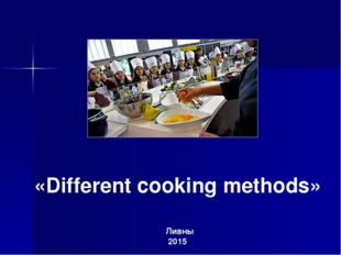 «Different cooking methods» Ливны 2015