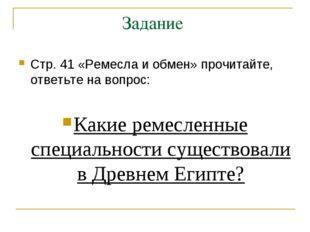 Задание Стр. 41 «Ремесла и обмен» прочитайте, ответьте на вопрос: Какие ремес