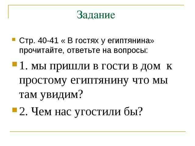 Задание Стр. 40-41 « В гостях у египтянина» прочитайте, ответьте на вопросы:...