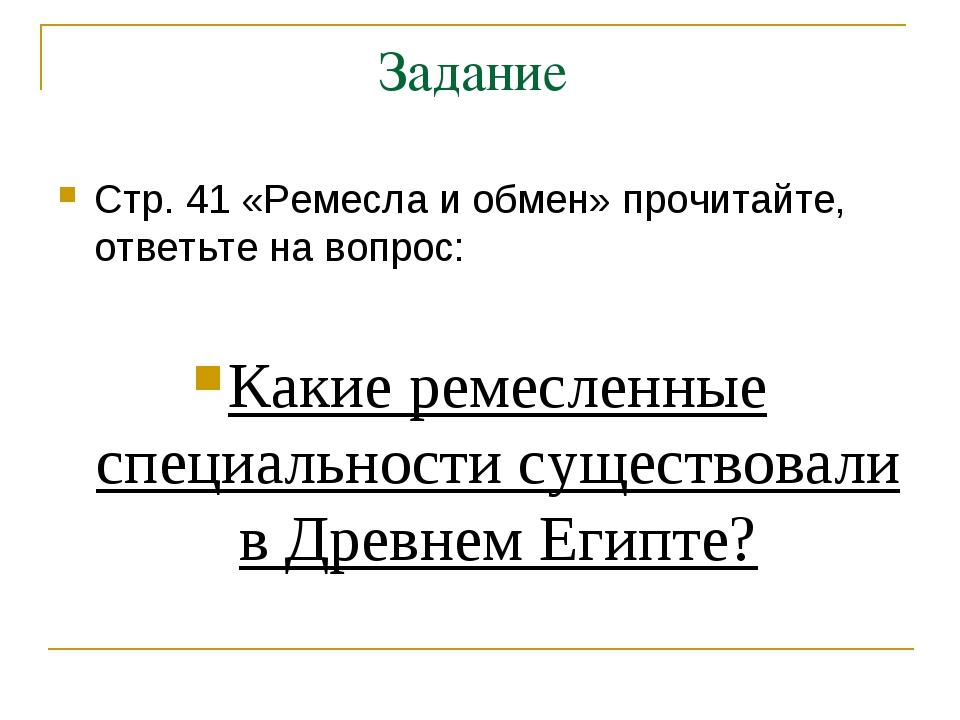 Задание Стр. 41 «Ремесла и обмен» прочитайте, ответьте на вопрос: Какие ремес...