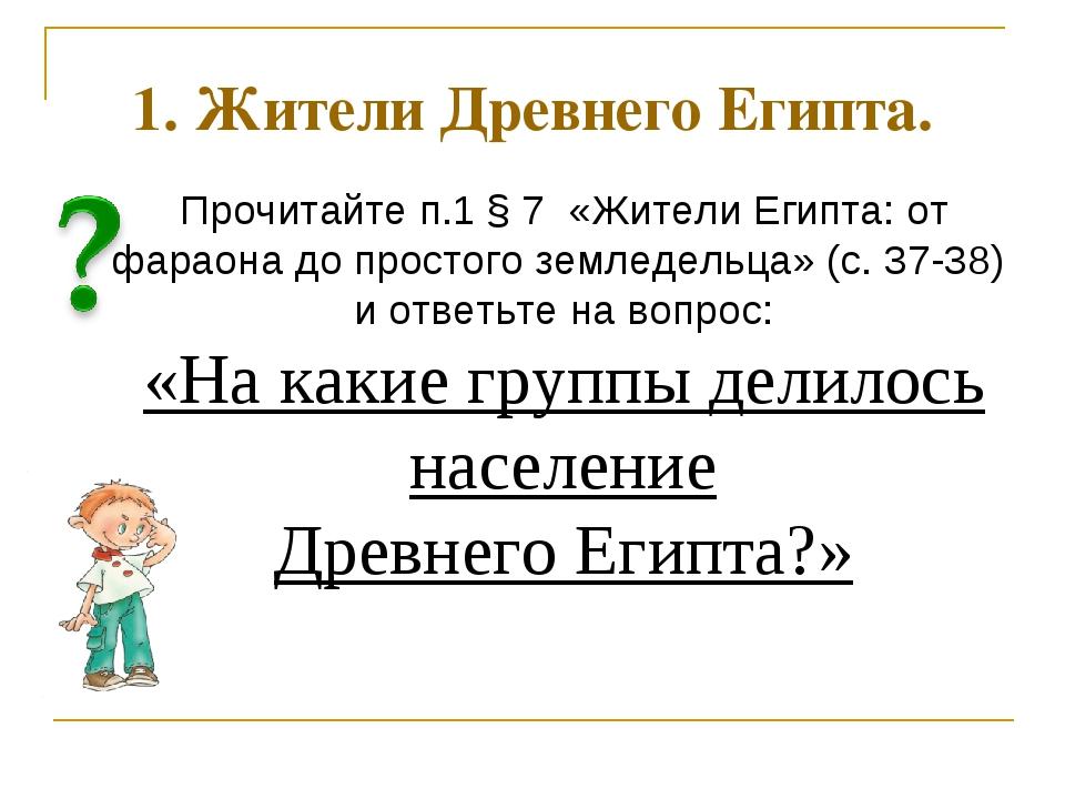 1. Жители Древнего Египта. Прочитайте п.1 § 7 «Жители Египта: от фараона до п...