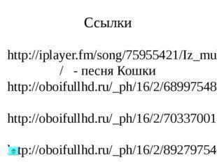 Ссылки http://iplayer.fm/song/75955421/Iz_multfilma_-_Pesnya_Koshki/ - песня