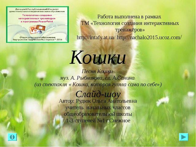 Кошки Песня Кошки муз. А. Рыбникова, сл. А.Санина (из спектакля « Кошка, кото...
