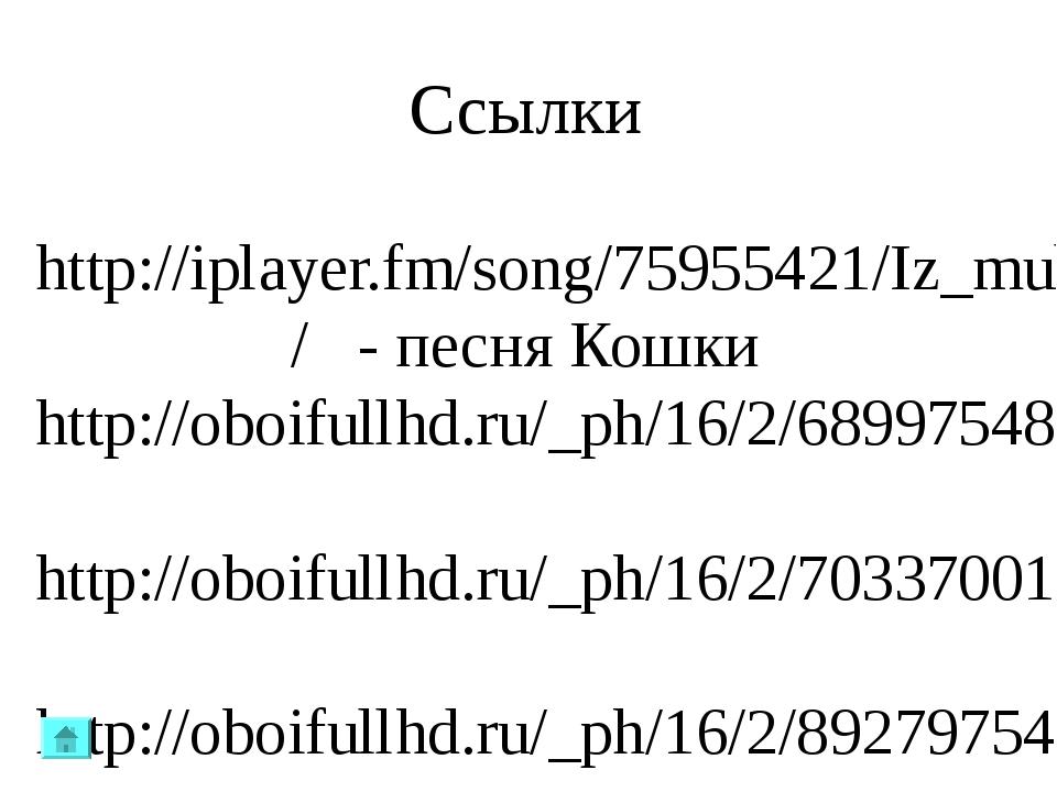 Ссылки http://iplayer.fm/song/75955421/Iz_multfilma_-_Pesnya_Koshki/ - песня...