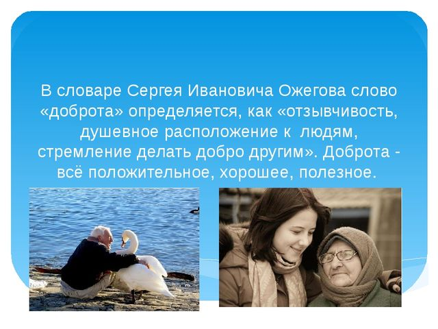 В словаре Сергея Ивановича Ожегова слово «доброта» определяется, как «отзывчи...