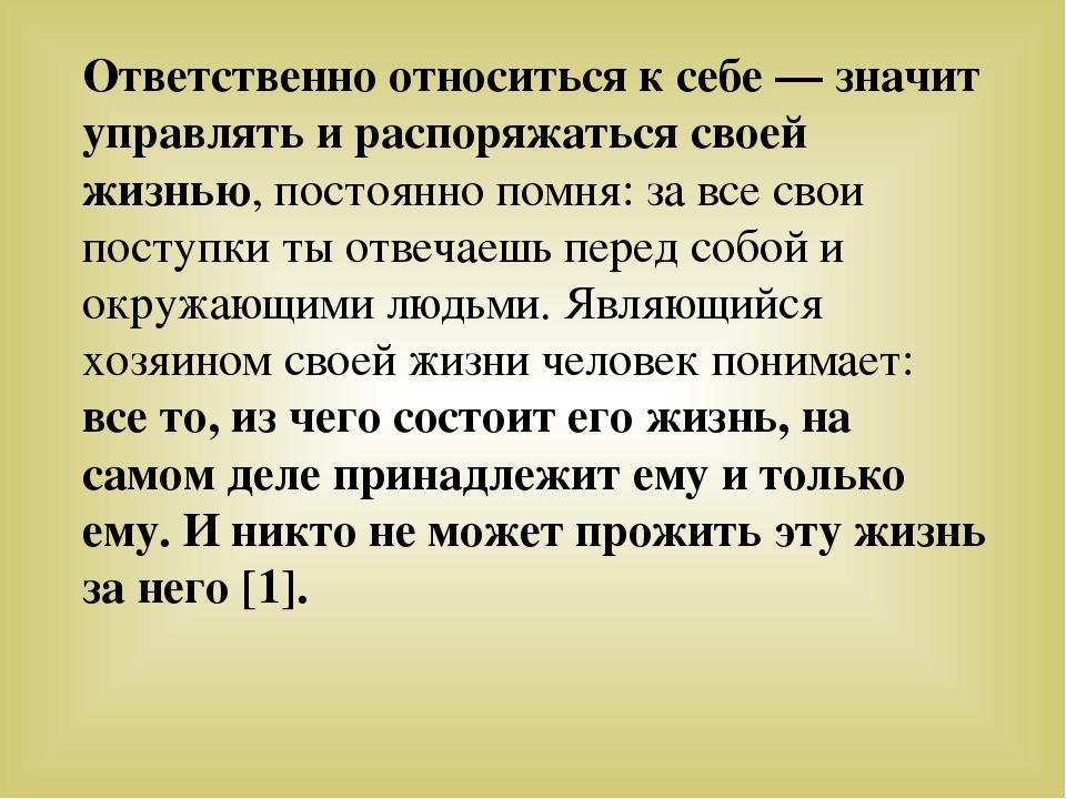 Ответственно относиться к себе — значит управлять и распоряжаться своей жизнь...