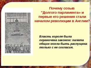 Повод к революции: Роспуск королем Карлом I «Короткого Парламента» (апрель-ма