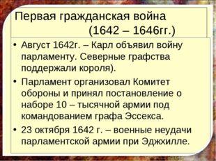 Первая гражданская война (1642 – 1646гг.) Август 1642г. – Карл объявил войну