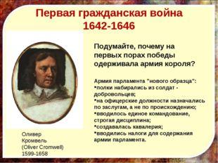 Оливер Кромвель (Oliver Cromwell) 1599-1658 Подумайте, почему на первых порах