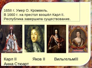 1658 г. Умер О. Кромвель. В 1660 г. на престол взошёл Карл II. Республика зав