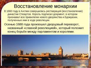 Восстановление монархии В 1660 году в Англии совершилась реставрация (восстан