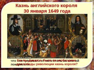 """Казнь английского короля 30 января 1649 года Из сочинения Маколея """"Мильтон"""" """""""