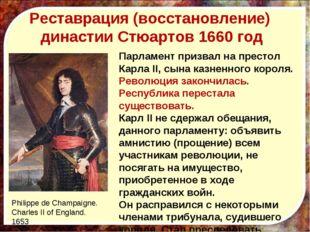 Реставрация (восстановление) династии Стюартов 1660 год Парламент призвал на