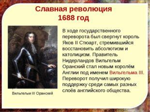 Славная революция 1688 год Король Яков II Стюарт В ходе государственного пере
