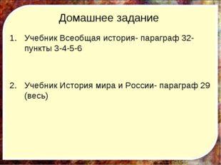 Домашнее задание Учебник Всеобщая история- параграф 32- пункты 3-4-5-6 Учебни