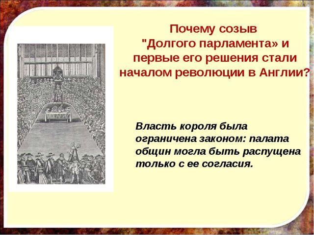 Повод к революции: Роспуск королем Карлом I «Короткого Парламента» (апрель-ма...