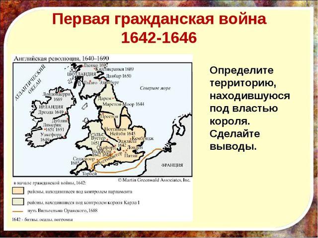 первая английская революция началась в правление