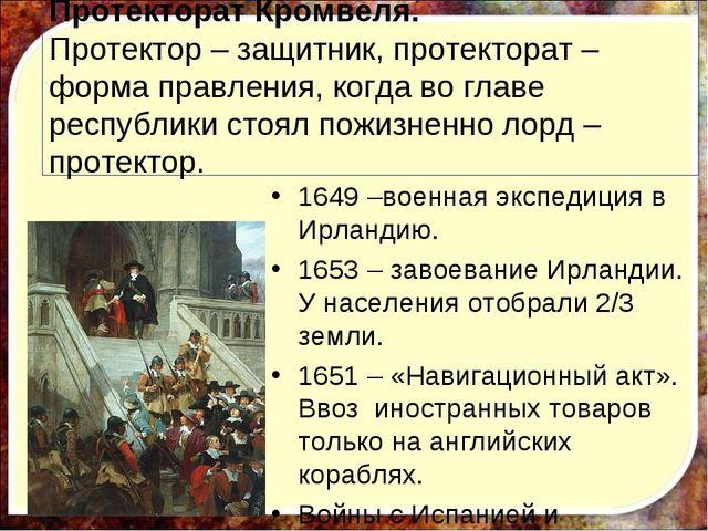 Протекторат Кромвеля. Протектор – защитник, протекторат – форма правления, ко...