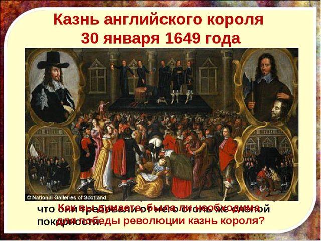 """Казнь английского короля 30 января 1649 года Из сочинения Маколея """"Мильтон"""" """"..."""