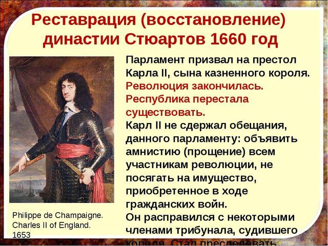 Реставрация (восстановление) династии Стюартов 1660 год Парламент призвал на...