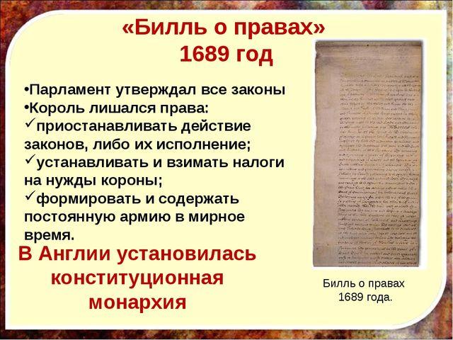 Парламент утверждал все законы Король лишался права: приостанавливать действи...