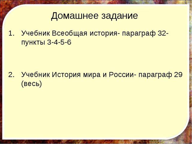 Домашнее задание Учебник Всеобщая история- параграф 32- пункты 3-4-5-6 Учебни...