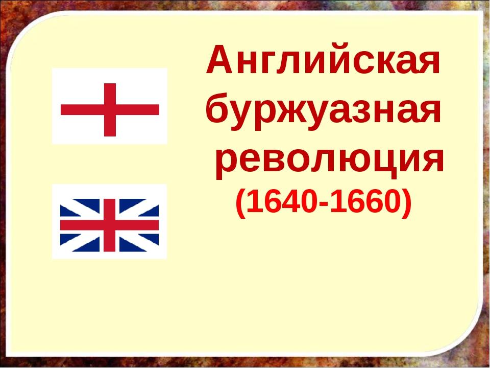 Английская буржуазная революция (1640-1660)