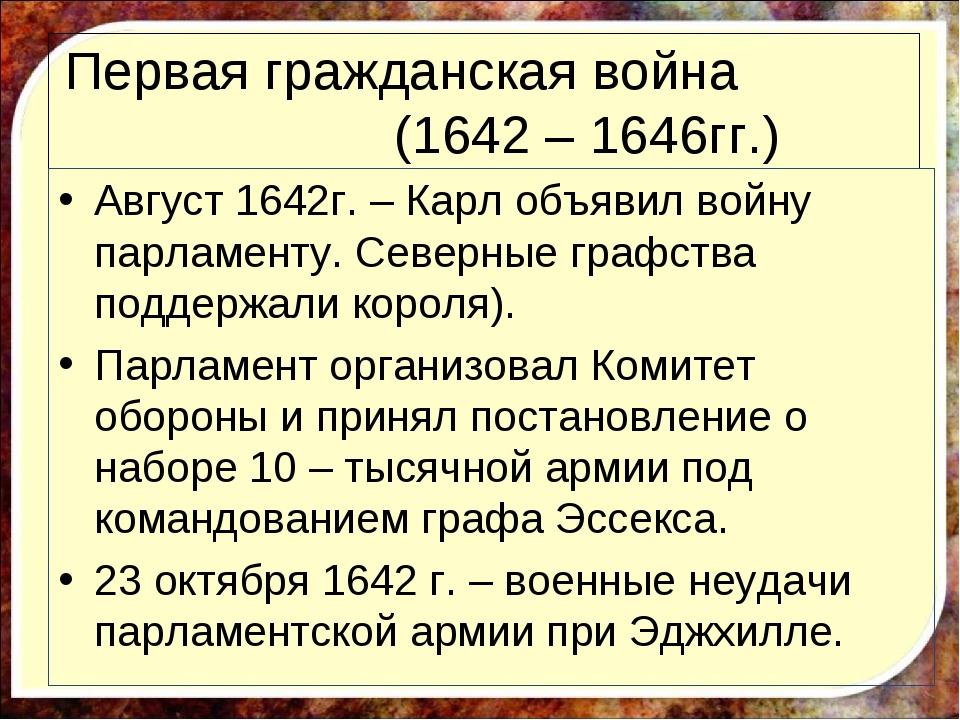 Первая гражданская война (1642 – 1646гг.) Август 1642г. – Карл объявил войну...