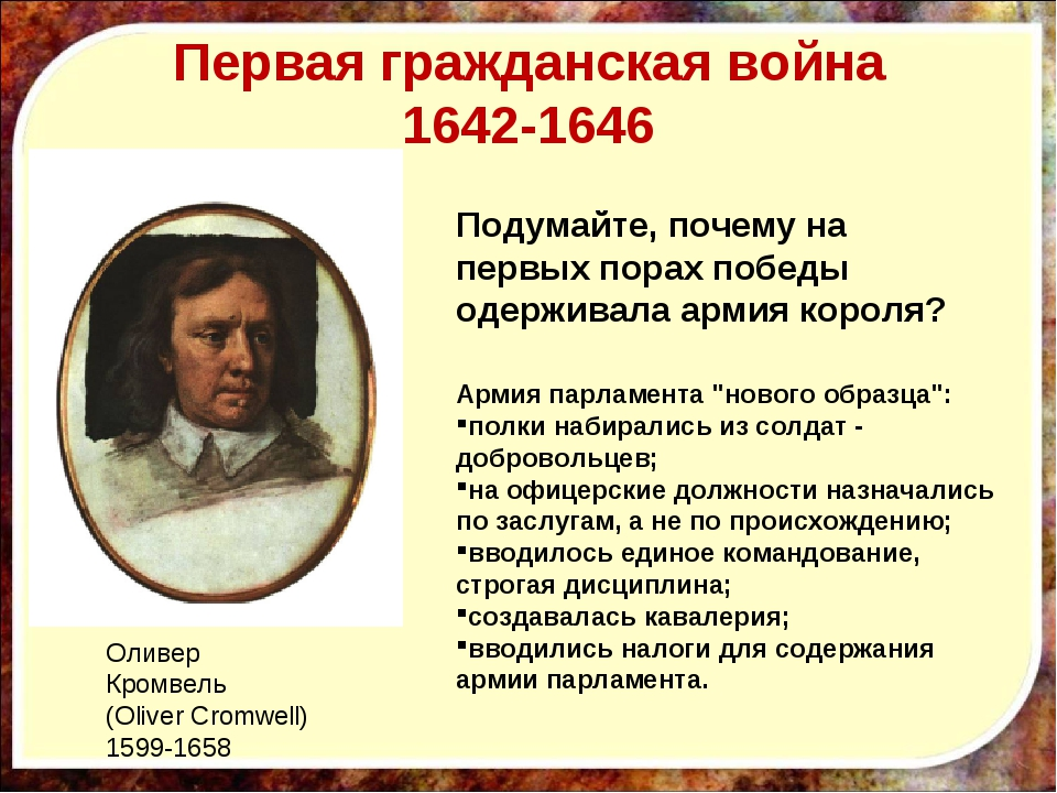 Оливер Кромвель (Oliver Cromwell) 1599-1658 Подумайте, почему на первых порах...