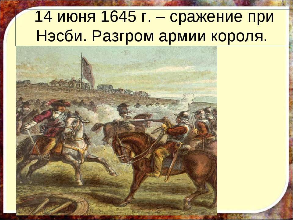 14 июня 1645 г. – сражение при Нэсби. Разгром армии короля.