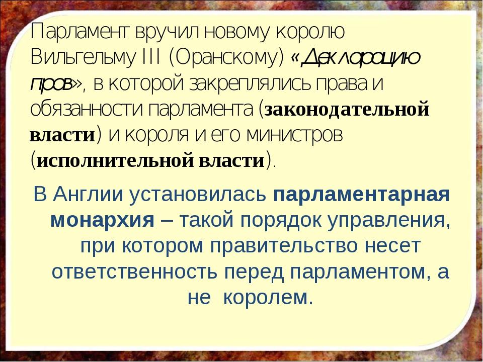 Парламент вручил новому королю Вильгельму III (Оранскому) «Декларацию прав»,...