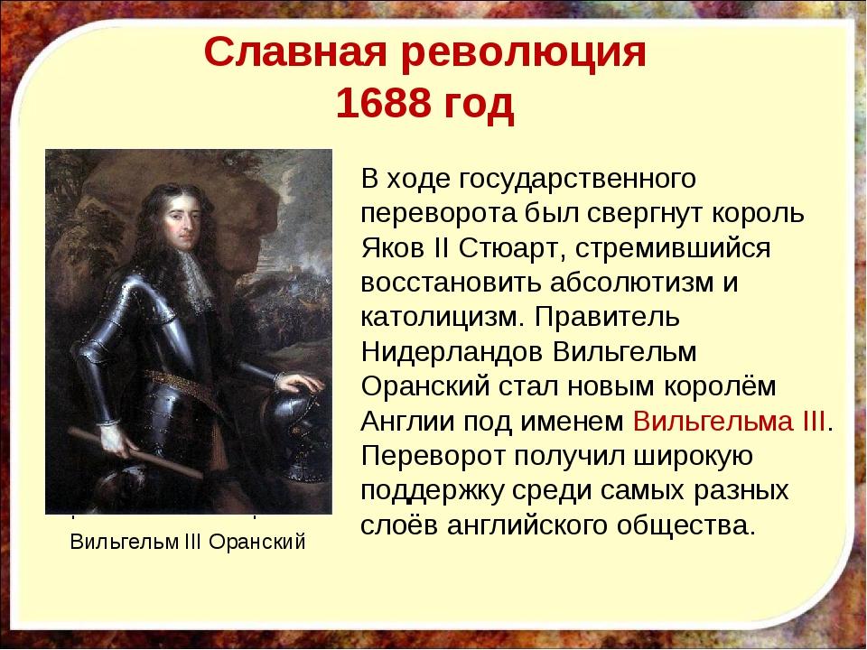Славная революция 1688 год Король Яков II Стюарт В ходе государственного пере...