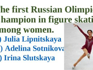 The first Russian Olimpic Champion in figure skating among women. a) Julia Li